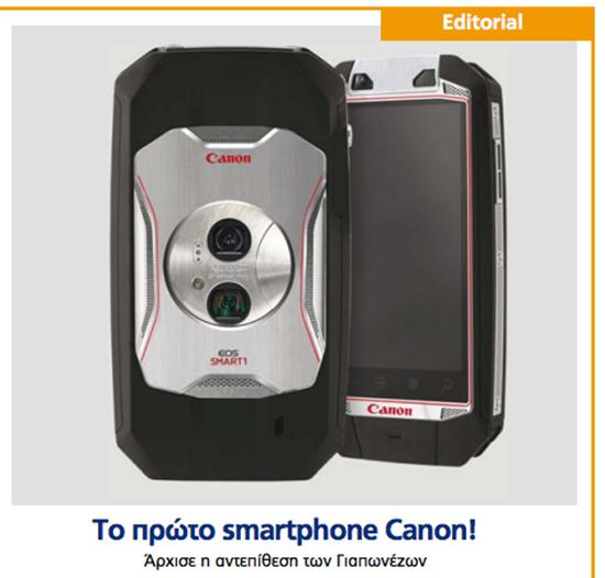 Áprilisi tréfa lehet a Canon okostelefon?